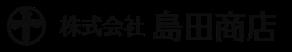 株式会社島田商店