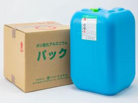 ポリ塩化アルミニウム タンクローリー配送開始
